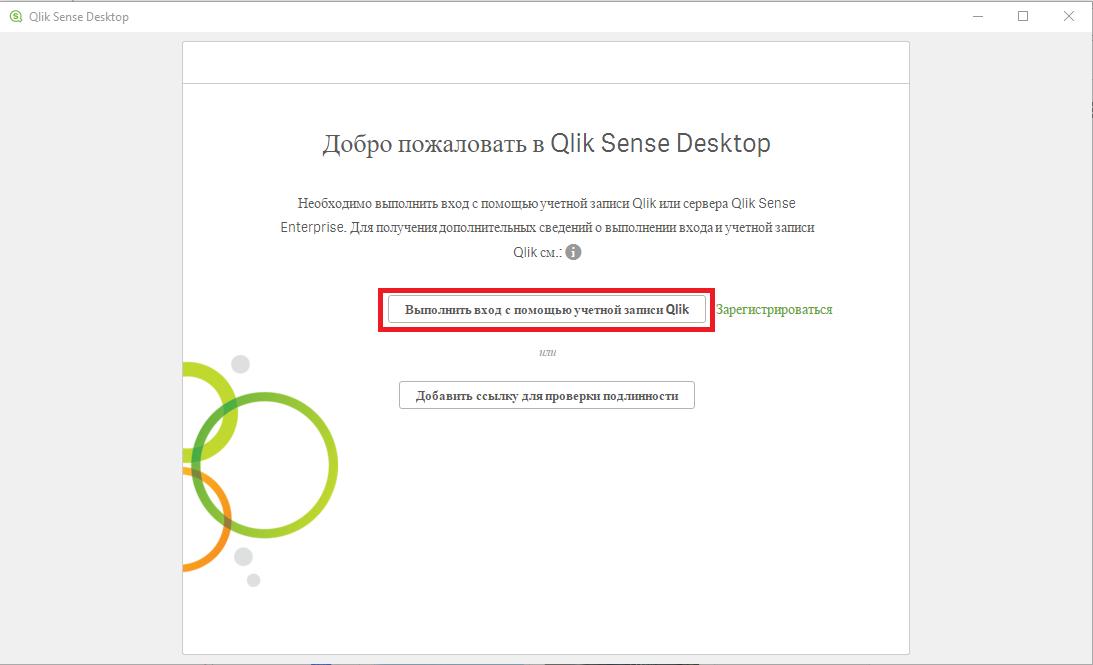 Запускаем QlikSense Qlik Sense КликСенс Desktop
