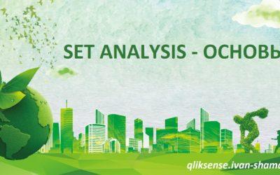 Qlik-курс: SET ANALYSIS Qlik Sense – Основы и упражнения